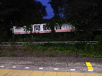 mizuma2.jpg